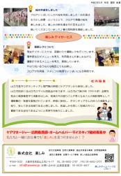 HAPPY通信 5月号✿