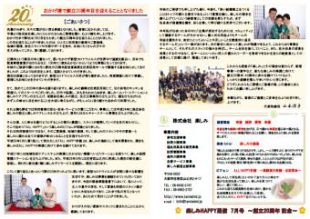 ✿HAPPY通信20周年記念号✿