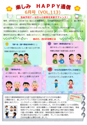 HAPPY通信 6月号✿