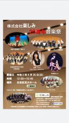 株式会社楽しみ20周年音楽祭延期のお知らせ