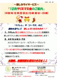 ~楽しみデイサービス:12月クリスマス会~