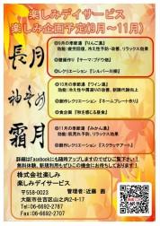 10月楽しみデイサービスイベント告知!